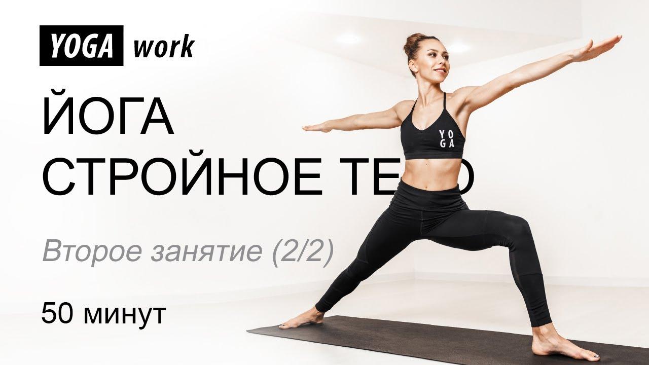 утренняя йога для похудения для начинающих