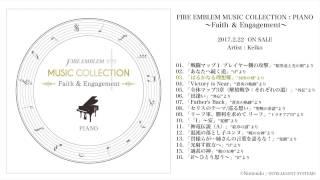 愛も勇気も、ここにある。心ふるわすピアノコレクション。 「FIRE EMBLE...