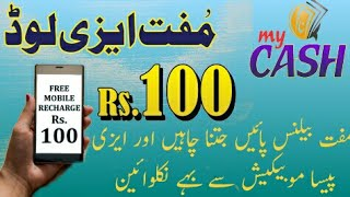 How To Earn Money Money From Mycash.com.pk in Pakistan New site earn daily Rs500 urdu
