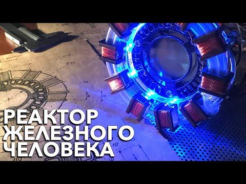Как сделать реактор тони старка
