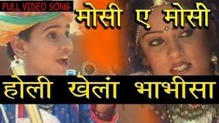 Rajasthani Holi Songs | Holi Khelan Bhabhisa | Hit Prakash Gandhi Pushpa Sankhla Fagan Songs