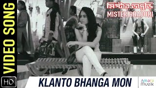Klanto Bhanga Mon FULL Video Song || Mister Bhaduri Bangla Movie 2016 | Rahul, M …