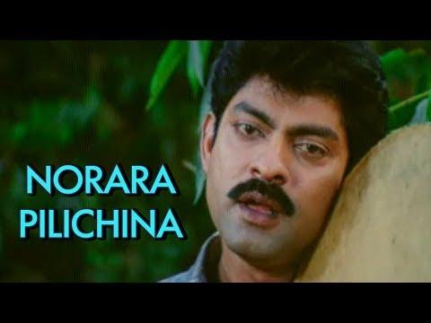 Norara Pilichina | Alludu   Garu Vachcharu | Movie Video Song | Jagapathi Babu | Kausalya | Heera
