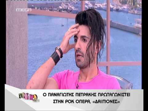 Ο Παναγιώτης Πετράκης μιλάει στο Πρωινό Μου για τους Δαίμονες, Mega (28/03/2013)
