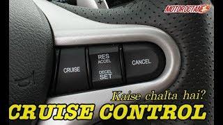 Cruise Control Kaise Chalta hai? | MotorOctane