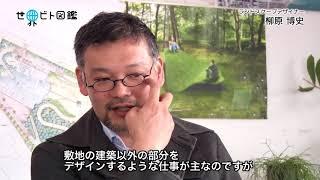 【世界ビト図鑑 Vol.7】 柳原博史さん