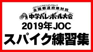 【スパイク練習集-バレーボール】2019年JOC大阪北・愛知・福井・兵庫 Japanese volleyball High school student