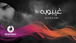 نور الزين - غيبوبه - (حصريا على اورنجي) 2021 | Noor AlZain - Gaiboba