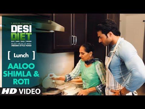 देसी डाइट - आलू शिमला रोटी से बॉडी बनाएँ (गुरु मान) | DESI DIET (Meal 03) Lunch -Aaloo Shimla, Roti