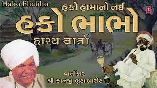 હકો ભાભો (હાસ્ય વાર્તા) - શ્રી કાનજી ભુટા બારોટ    HAKO BHABHO (Gujarati Vaarta) - KANJI BHUTA BAROT MP3