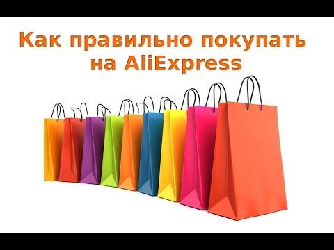 Как правильно покупать на AliExpress
