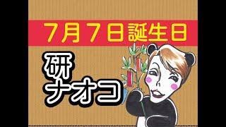 7月7日は歌手の研ナオコさんの誕生日だにー 今回はパンダ姉さんが描く似...