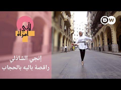 إنجي الشاذلي-  تعلمت الباليه وهي في 27 من عمرها! | لأني امرأة  - 16:57-2021 / 6 / 16