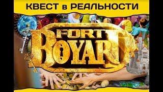 "Квест-Шоу ""Форт Боярд"" во Владивостоке"