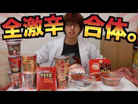 激辛の麺類を全部混ぜて食ったらどうなるの?