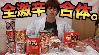 激辛の麺類を全部混ぜて食ったらどうなるの? thumbnail