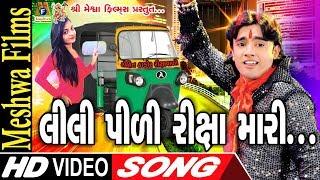 Lili Pidi Riksha Mari  || Rohit Thakor || Romantic Song  ||