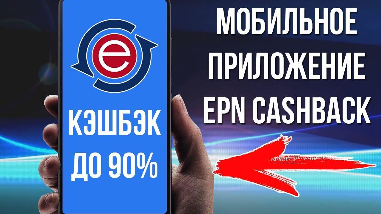 epn cash back вход в личный кабинет