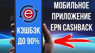 кэшбэк  Алиэкспресс Мобильное приложение EPN Cashback