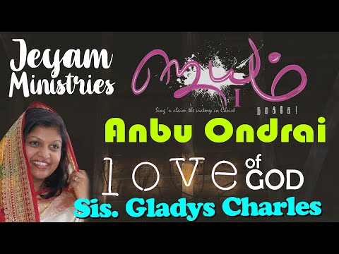 Anbu Ondrai by Sis. Gladys Charles_Jeyam Ministries_Tamil Christain Songs 2014