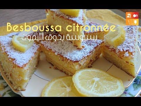 besboussa-citronnée---بسبوسة-بذوق-الليمون