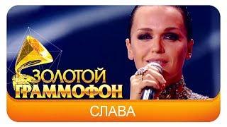 Слава  - Одиночество (Live, 2015)