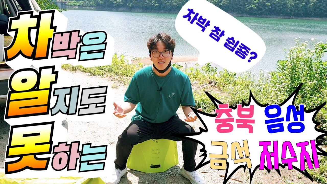 차박은 알지도 못하는, 안경군의 짠내 차박! (Feat.충북 음성 금석 저수지)