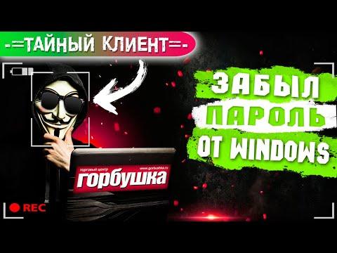 РЕМОНТ ноутбука НА РАДИОРЫНКЕ: плюсы и минусы. Забыл пароль от Windows. Проверка #4