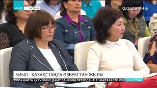 Елбасы кітапханасында Қазақстандағы Өзбекстан жылына қатысты дөңгелек үстел өтті
