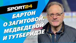 Феномен Тутберидзе четверные Медведевой и Туктамышевой медали ТЩК Самый добрый комментатор Бартон
