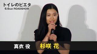 映画「トイレのピエタ」 真衣 役 原案:手塚治虫 脚本・監督:松永大司 ...