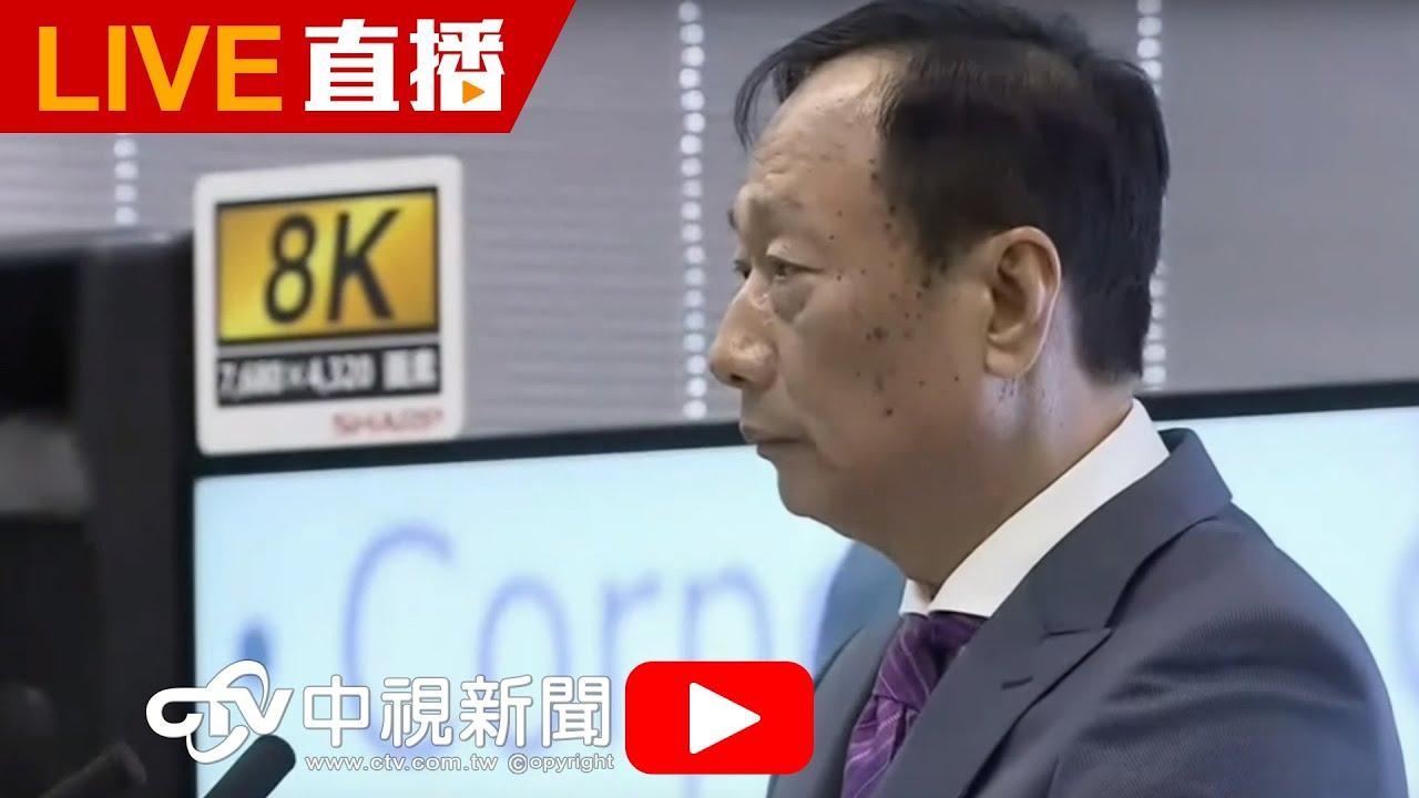 鴻海夏普簽約記者會 | 20160402中視新聞LIVE直播 - YouTube