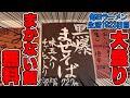学生サービス大盛り賄い飯無料!ブッ濃いうまい油そばをすする がんま【飯テロ】SUSURU TV.第1923回