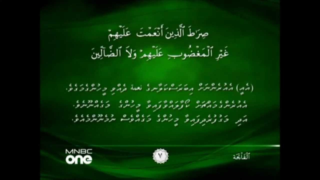 QURAN DHIVEHI TRANSLATION PDF