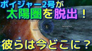 ボイジャー2号が太陽圏を脱出!2019年現在で彼らは今どこに?
