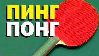 Галилео. Пинг-понг 🏓 Table tennis