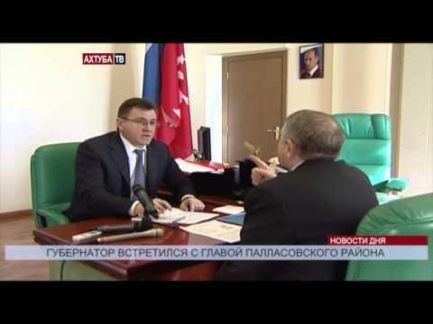 (16+) Губернатор обсудил с главой Палласовского района развитие территории