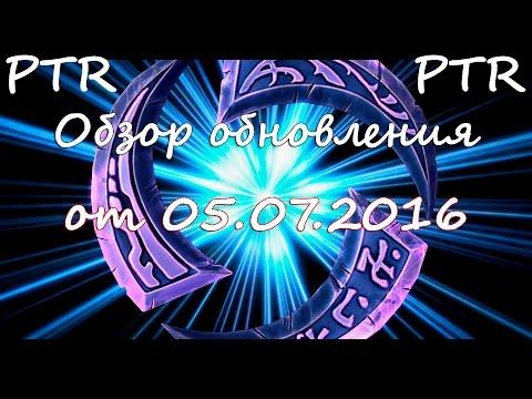 видео: heroes of the storm: Обзор обновления для ptr от 06.07.2016