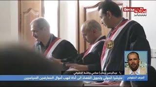 مليشيا الحوثي وتحويل القضاء إلى أداة لنهب أموال المعارضين السياسيين | المرصد الحقوقي