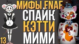 МИФЫ FNAF СПАЙК, КЭТТИ, МИМИ 3 МИФА 13