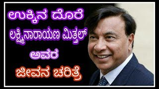 lakshmi Mittal life story and arcelor Mittal group