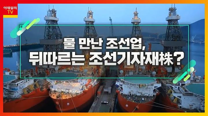 물 만난 조선업, 뒤따르는 조선기자재株?_신소장의 시그널 (20210406)