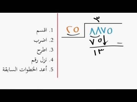 شرح القسمة المطولة على رقمين Youtube