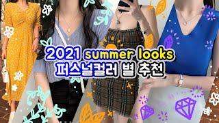 2021 퍼스널컬러 별 여름옷 추천올 여름코디는 이거다…