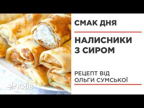 Налисники з сиром - рецепт дня від Ольги Сумської #СмакДня