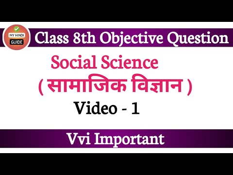 Class 8th Vvi Imp. Objective Question in Hindi 2020 | Social Science | MCQ | #1