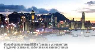ВНЖ в Гонконге(, 2015-07-07T10:18:34.000Z)