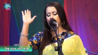 কেন শিউলি সরকার এর কলিজা ভুনা ? New Baul Song Shiuli Sarkar | Baul Media BD
