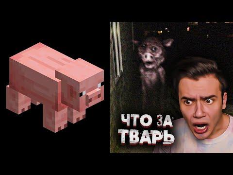 Мобов из Minecraft
