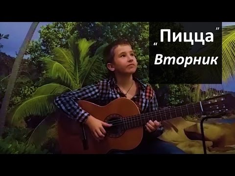 Прикол, Прикольная песня на гитаре группа Пицца Вторник